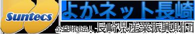 公益財団法人長崎県産業振興財団 ‐よかネット長崎‐