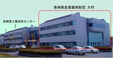 大村インキュベーションルーム建物