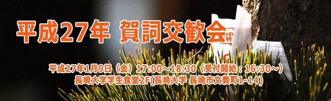 平成26年「賀詞交歓会」開催案内