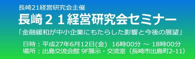 「長崎21経営研究会セミナー」受講者募集のご案内