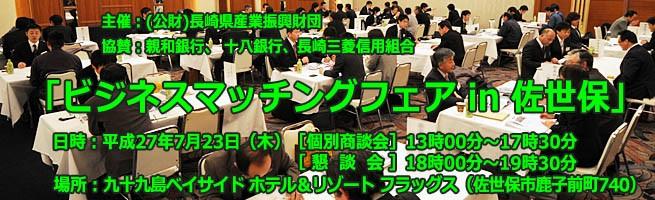 「ビジネスマッチングフェア in 佐世保」参加企業募集案内