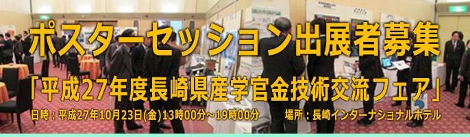 「平成27年度長崎県産学官金技術交流フェア」ポスターセッション出展者募集