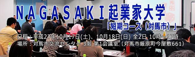 NAGASAKI起業家大学「短期コース(対馬市)」受講者募集のご案内