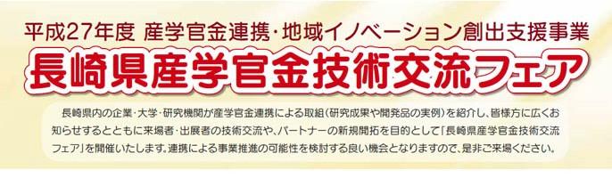 長崎県産学官金技術交流フェア開催案内