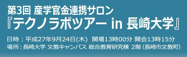 第3回 産学官金連携サロン「テクノラボツアー in 長崎大学」開催及び参加者募集案内