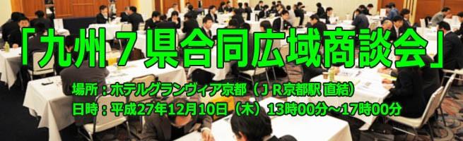 「九州7県合同広域商談会(京都)」受注企業参加募集のご案内
