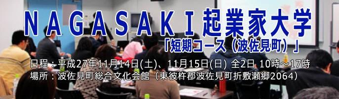 NAGASAKI起業家大学「短期コース(波佐見町)」受講者募集のご案内