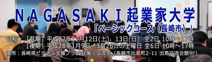 NAGASAKI起業家大学「ベーシックコース」開催案内