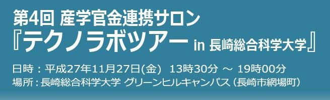 第4回 産学官金連携サロン「テクノラボツアー in 長崎総合科学大学」開催案内