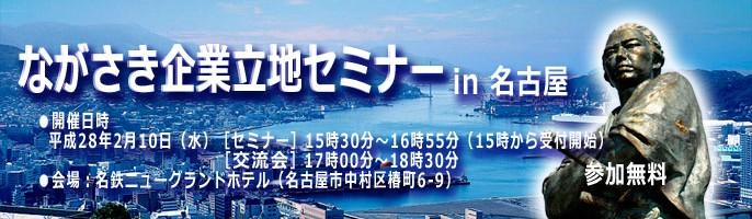 「ながさき企業立地セミナー in 名古屋」開催及び参加者募集のご案内