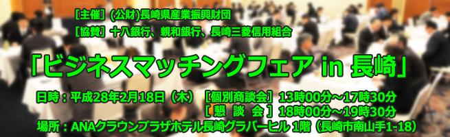「ビジネスマッチングフェアin長崎」開催案内