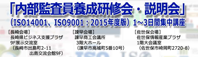 「内部監査員養成研修会(ISO9001:2015年度版)1-3日間コース」開催案内