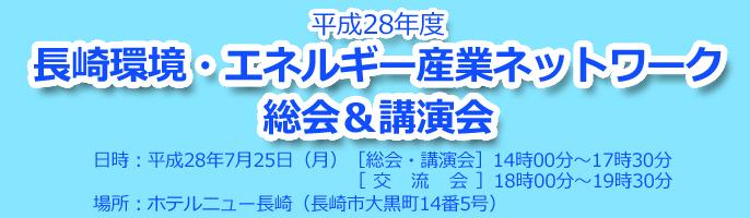 平成28年度長崎環境・エネルギー産業ネットワーク総会&講演会案内