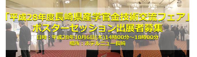 平成28年度「長崎県産学官金技術交流フェア」ポスターセッション出展者募集