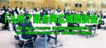 平成28年度「九州7県合同広域商談会(岡山)」募集案内