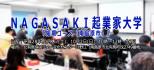 第18期 NAGASAKI起業家大学「短期コース(南島原市)」受講者募集案内