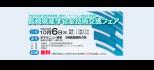 平成28年度「長崎県産学官金技術交流フェア」開催案内