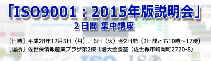 「ISO9001:2015年版説明会」開催案内