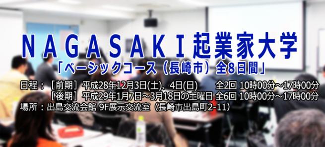 第18期 NAGASAKI起業家大学「ベーシックコース」受講者募集案内