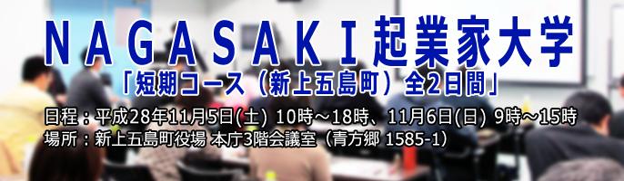 NAGASAKI起業家大学「短期コース(新上五島町)」受講者募集案内