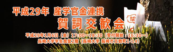 平成29年「産学官金連携賀詞交歓会」開催及び参加者募集案内