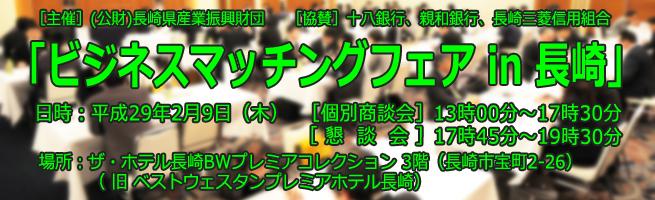 「ビジネスマッチングフェア in 長崎」 発注企業リスト