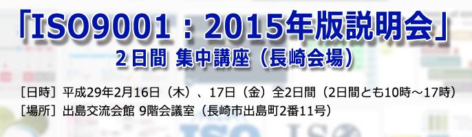 「ISO9001 2015年版説明会(長崎会場)」受講者募集案内