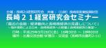「長崎21経営研究会セミナー」受講者募集案内