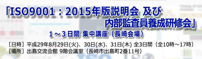 「ISO9001 2015年版説明会及び内部監査員養成研修会(長崎会場)」受講者募集案内
