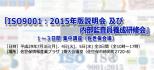 「ISO9001 2015年版説明会及び内部監査員養成研修会(佐世保会場)」受講者募集案内