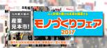「モノづくりフェア2017」への出展企業募集