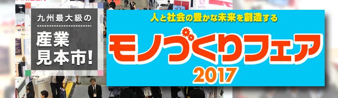 「モノづくりフェア2017」開催