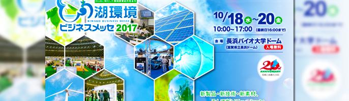 「びわ湖環境ビジネスメッセ2017」への出展企業募集案内