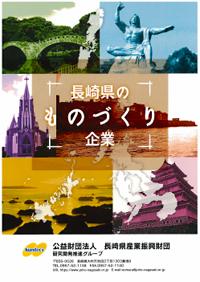 長崎県内企業の紹介用パンフレット「長崎県のものづくり企業」表紙
