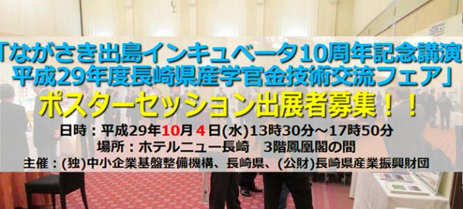 平成29年度「長崎県産学官金技術交流フェア」ポスターセッション出展者募集