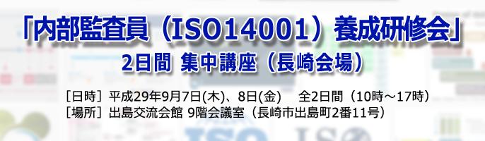 内部監査員(ISO14001)養成研修会開催案内