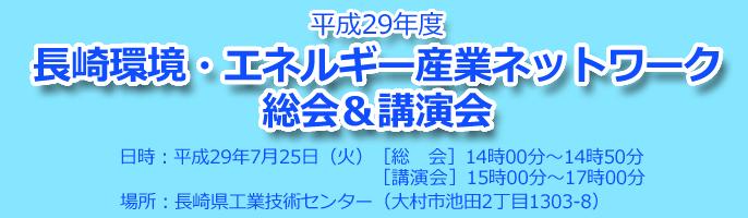 「平成29年度 長崎環境・エネルギー産業ネットワーク総会&講演会」のご案内