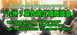 「九州7県合同広域商談会(神戸)」受注企業参加募集のご案内