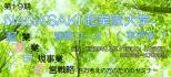 NAGASAKI起業家大学「短期コース(平戸市)」開催案内