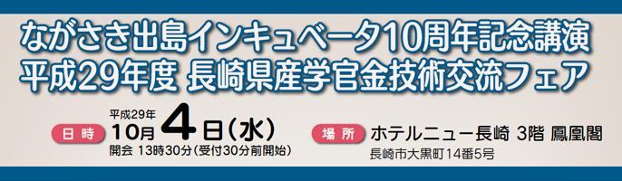 平成29年度「長崎県産学官金技術交流フェア」開催及び参加者募集案内