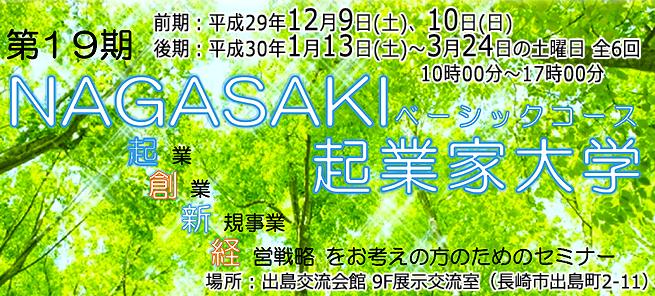 第19期 NAGASAKI起業家大学「ベーシックコース」受講者募集のご案内