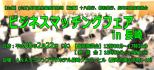 「ビジネスマッチングフェア in 長崎」開催案内