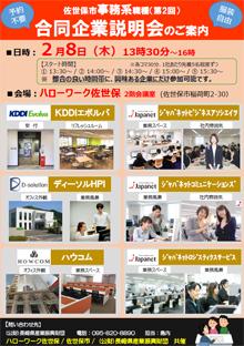 「合同企業説明会」イメージ