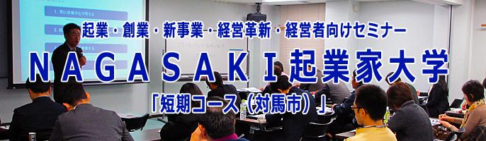 NAGASAKI起業家大学「短期コース(対馬市)」受講者募集案内