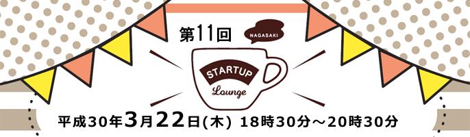 startup-lounge_180322_ic