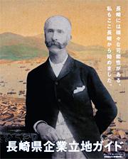 長崎県企業立地ガイド