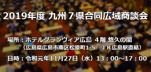2019年度 九州7県合同広域商談会