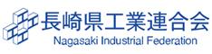 長崎県工業連合会 公式ホームページ