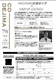 R02_第22期起業家大学SUL_DDちらし
